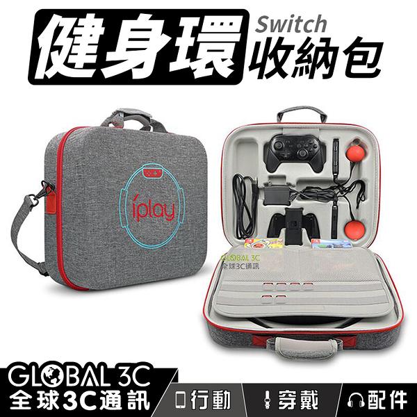 Switch 健身環 收納包 防撞 保護包 大容量多隔層 隨身攜帶包 Nintendo NS