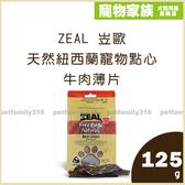 寵物家族-ZEAL 岦歐 天然紐西蘭寵物點心 牛肉薄片 125g