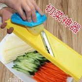 加大款切絲切片器廚房神器切菜器切絲器 切土豆絲  擦絲刨絲利器『夢娜麗莎精品館』