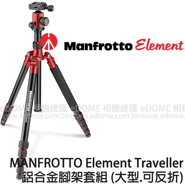 MANFROTTO 曼富圖 Element Traveller 紅色 反折式大型鋁合金旅行腳架套組 附腳釘 (6期0利率 免運 公司貨)