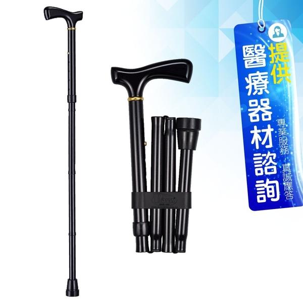 來而康 光星 NOVA醫療用手杖 C3010AX-A 摺疊型調整拐杖 C005星光閃黑