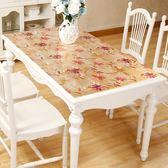 優惠快速出貨-桌布 歐式pvc軟玻璃茶幾桌布防水防油餐桌墊印花塑料台布長方形水晶板RM