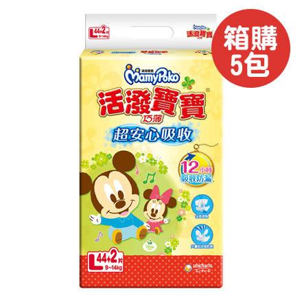 【佳兒園婦幼館】滿意寶寶 Mamy Poko 活潑寶寶巧薄紙尿褲L(44+2片)x5包