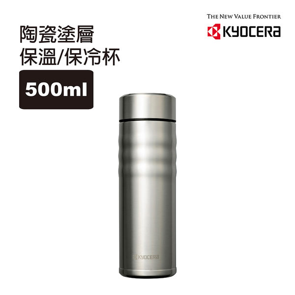【KYOCERA】日本京瓷旋蓋不銹鋼陶瓷塗層保溫保冷杯500ml-科技銀