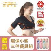 【舒美立得】護具型冷熱敷墊PW110(肩膀專用),贈品:環保小麥三件式餐具組x1