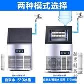 制冰機商用奶茶店方冰桶裝水制冰機智慧制冰機商用 酷男精品館