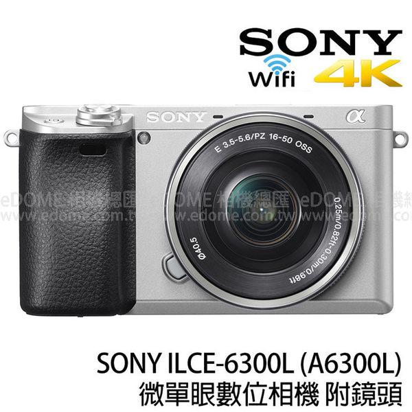 SONY a6300L 附 16-50mm 銀色 贈原電組 (6期0利率 免運 公司貨) a6300 變焦鏡組 E接環 微單眼相機 ILCE-6300L
