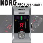 【非凡樂器】限量版 KORG PB01 銀色 地板、腳踏調音器(PB-01)【原廠公司貨】