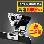攝像頭 1080P台式電腦直播攝像頭帶麥克風USB免驅高清美顏主播 港仔會社