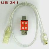 [富廉網] (UB-341)  迷你5P魔法充電50CM組合包