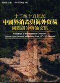 (二手書)十二至十五世紀中國外銷瓷與海外貿易國際研討會論文集