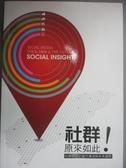 【書寶二手書T2/網路_IPC】社群!原來如此:社群網絡的當代潮流與未來趨勢_林玉凡、徐毓良