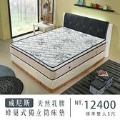 【IKHOUSE】威尼斯 乳膠獨立筒床墊-雙人5尺-可接受尺寸訂製