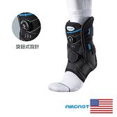 【AIRCAST】旋鈕式加強型護踝『居家醫療』(旋鈕式護踝)