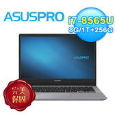 【ASUSPRO】P3540FA-0101A8565U 15.6吋 長效型商用筆電 【加碼送創見32G隨身碟】