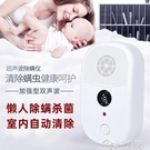除螨儀 超聲波除螨儀家用床上無線殺菌器室內除螨器吸塵螨儀電子殺菌神器YYJ 夢想生活家