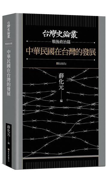 中華民國在台灣的發展【台灣史論叢 戰後政治篇】