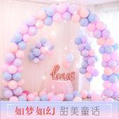 婚慶拱門 氣球拱門生日派對兒童店鋪開業慶典學校活動氣球裝飾場景佈置套裝【美物居家館】