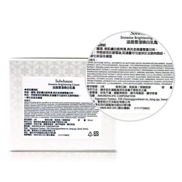 Sulwhasoo 雪花秀 滋晶雪瀅煥白乳霜(50ml)