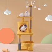 一佳寵物館 貓爬架貓窩一體貓抓柱網紅配色樹洞貓跳臺劍麻立式貓抓板貓咪用品