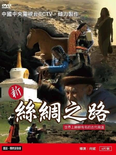 新絲綢之路 DVD 6片裝  (購潮8)