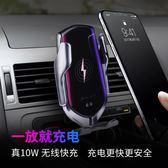 車載無線充電器 手機車載支架車用無線充電器全自動紅外智能感應萬能蘋果安卓通用