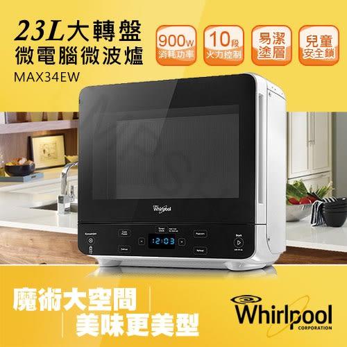 獨下殺【惠而浦Whirlpool】23L大轉盤微電腦微波爐 MAX34EW