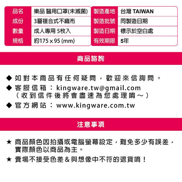 【樂品】成人醫用口罩 5枚-淨白|三層式 台灣製 拋棄式口罩