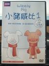 挖寶二手片-0B01-382-正版DVD-動畫【小豬威比1】-帶領小朋友思考問題(直購價)