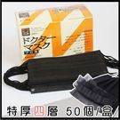 時尚男女黑色活性炭 一次性 防塵 PM2.5 口罩 特厚4層 50個/盒