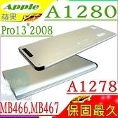 APPLE A1280 電池(保固最久)-蘋果  A1278,MB466CH/A,MB466X/A,MB467,MB466J/A,MB466LL/A,MB467J/A,MB466,MB467