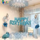 氣球 生日字母布置道具氣球浪漫成人派對ktv創意裝飾兒童生日快樂氣球