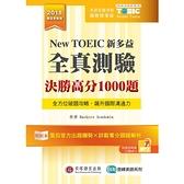 New TOEIC新多益全真測驗決勝高分1000題(解析本+試題本+1MP3+防