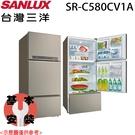 【SANLUX三洋】580L 變頻三門電冰箱 SR-C580CV1A 含基本安裝 免運費