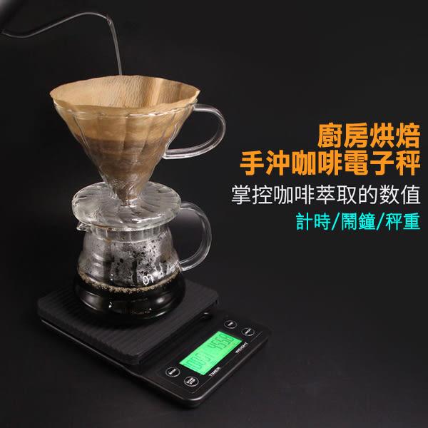 【K07】廚房烘焙/手沖咖啡電子秤 計時/鬧鐘/秤重(附專用隔熱墊)