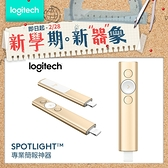【logitech 羅技】SPOTLIGHT簡報器-香檳金