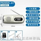 收音機老人專用小型新款迷你便攜手電筒照明一鍵呼救報警隨身S10FM應急半導體 樂事館新品