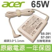 白色 ACER 宏碁 65W 原廠變壓器 S5-391 S7-391 19V*3.42A 孔徑 3.0*1.1mm 細針