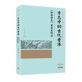 方志中的古代香港(新安縣志香港史料選)