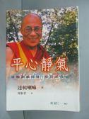 【書寶二手書T8/宗教_IOK】平心靜氣-達賴喇嘛談愛慈悲與容忍_達賴喇嘛