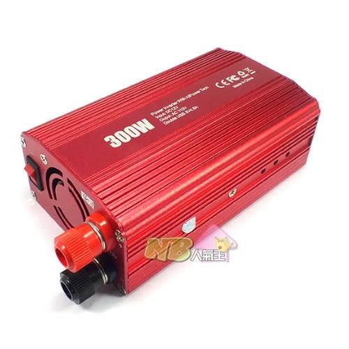 汽車電源轉換器 300W 雙插孔--內建USB充電孔