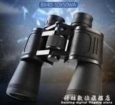 望遠鏡雙筒高倍高清一萬米人體夜視戶外兒童成人演唱會專用望眼鏡 科炫數位