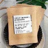 濾泡式咖啡掛耳包-衣索比亞 日曬 西達摩 G1  柯爾夏  摩卡妮莎處理廠 ★愛家精品咖啡 單品豆