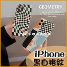 拼色扭曲方格|蘋果 iPhone 13 12 11 Pro max i7 i8 Plus XR XS max iX 幾何格子 黑白格紋 掛繩孔 手機殼
