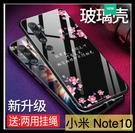 【萌萌噠】小米Note10 小米CC9 pro 網紅創意夢幻大理石保護殼 全包軟邊 鋼化玻璃背板 手機殼 手機套