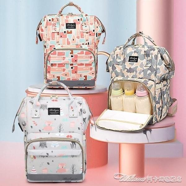 媽咪包母嬰後背包女2020新款韓版背包媽媽外出旅行包大容量寶媽包 阿卡娜