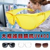 MIT護目鏡 安全眼鏡 防護眼鏡 工業用眼鏡 防風沙護目鏡 抗UV400 生存眼鏡 運動眼鏡 檢驗合格