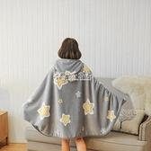 秋冬季珊瑚法蘭絨毛毯懶人毯辦公室午睡空調披肩披風斗篷多功能毯 SUPER SALE 快速出貨