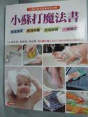 【書寶二手書T1/設計_YBY】小蘇打魔法書:環境清潔、美容保養、生活妙用一本搞定