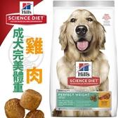 【🐱🐶培菓寵物48H出貨🐰🐹】美國Hills新希爾思》犬完美體重雞肉特調食譜1.81kg/4lb